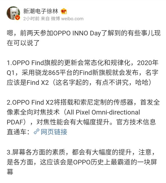 Trendy Electronics Xu Lin's Statement on weibo, oppo find x2