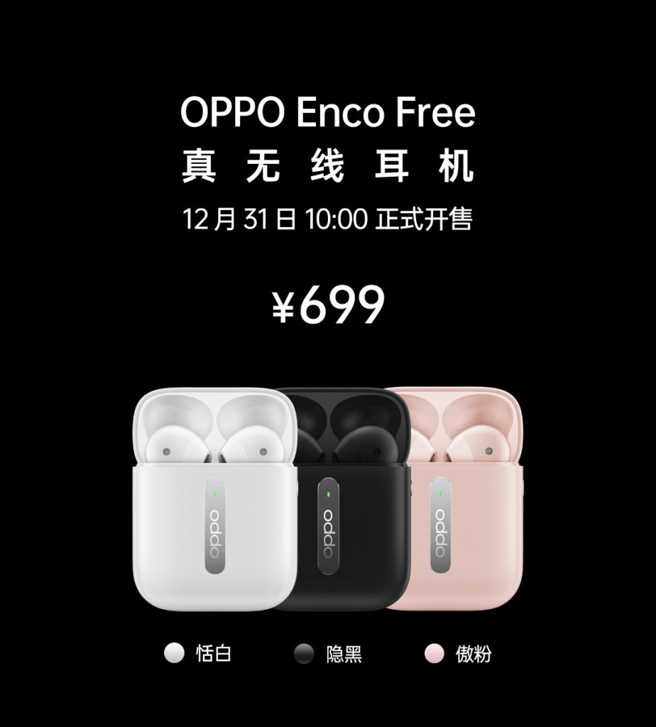 Oppo Enco Free Price in India is 7000 Rupees