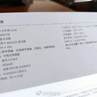 Xiaomi Watch Color Specifications