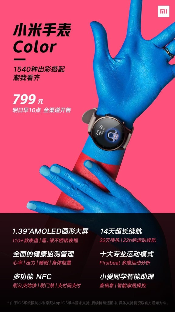 Xiaomi Watch Color price and specifications