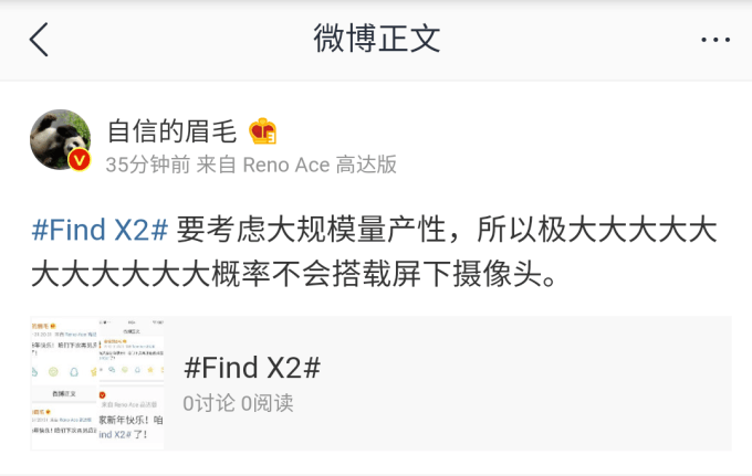 Brian Shen weibo post about Oppo Find X2