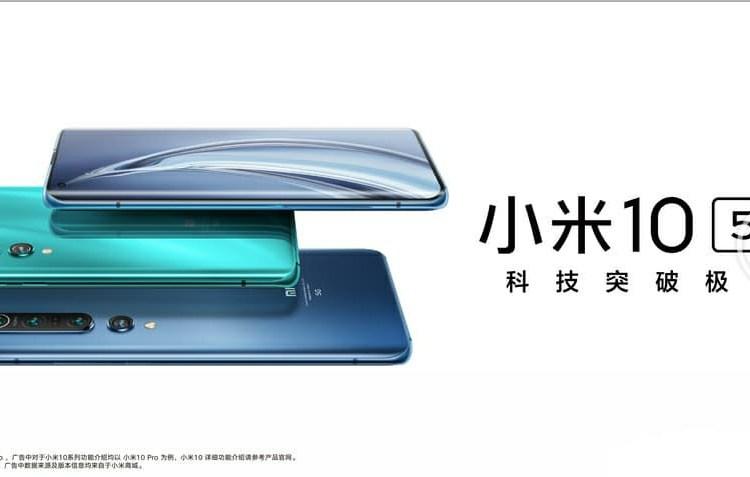 Xiaomi Mi 10 Official Rendering