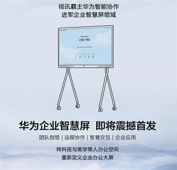 Huawei Enterprise Smart Screen