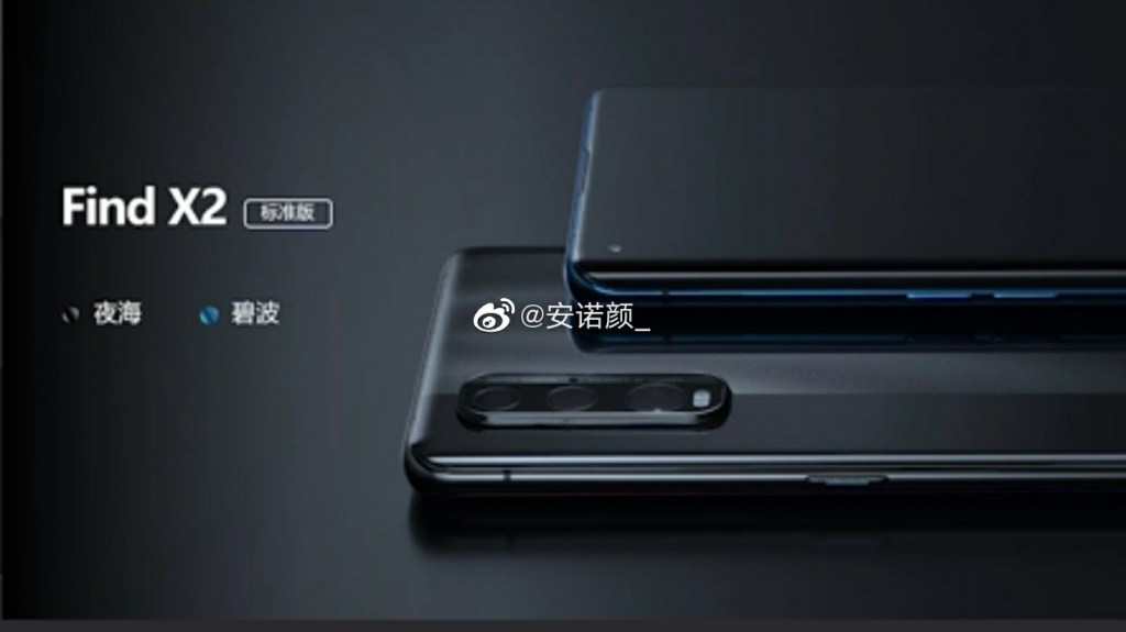 Oppo Find X2 Promotional Material
