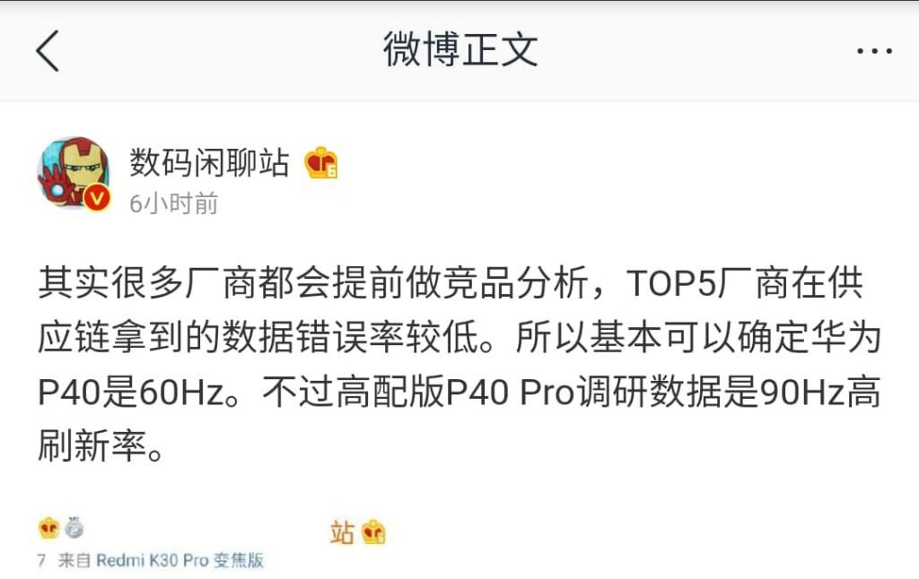 Huawei P40 Series Refresh Rate