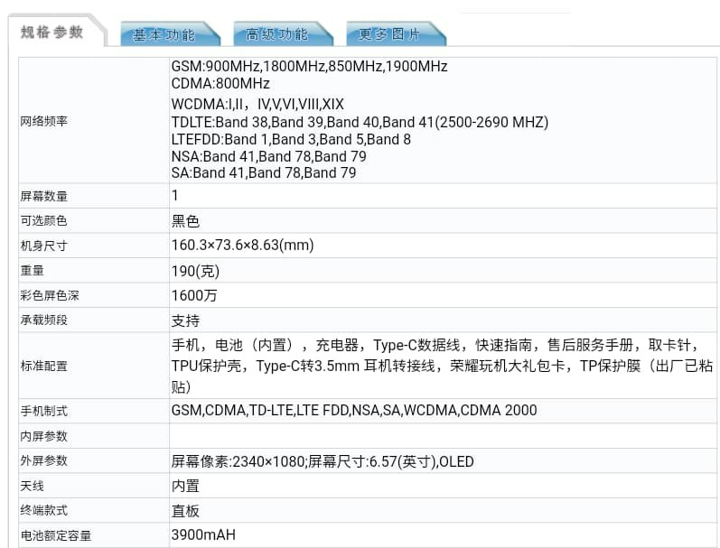 Honor EBG-AN10 Specifications
