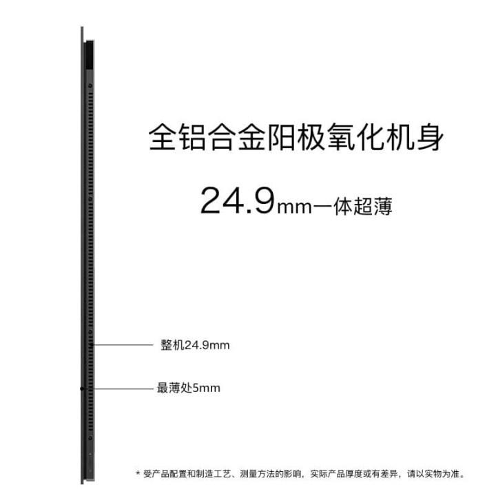 Huawei Smart Screen X65 dimensions