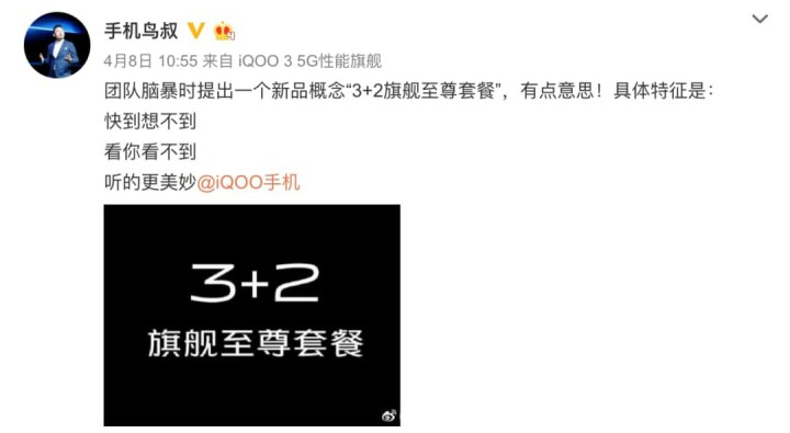 iQOO Neo3 3 + 2 flagship supreme package