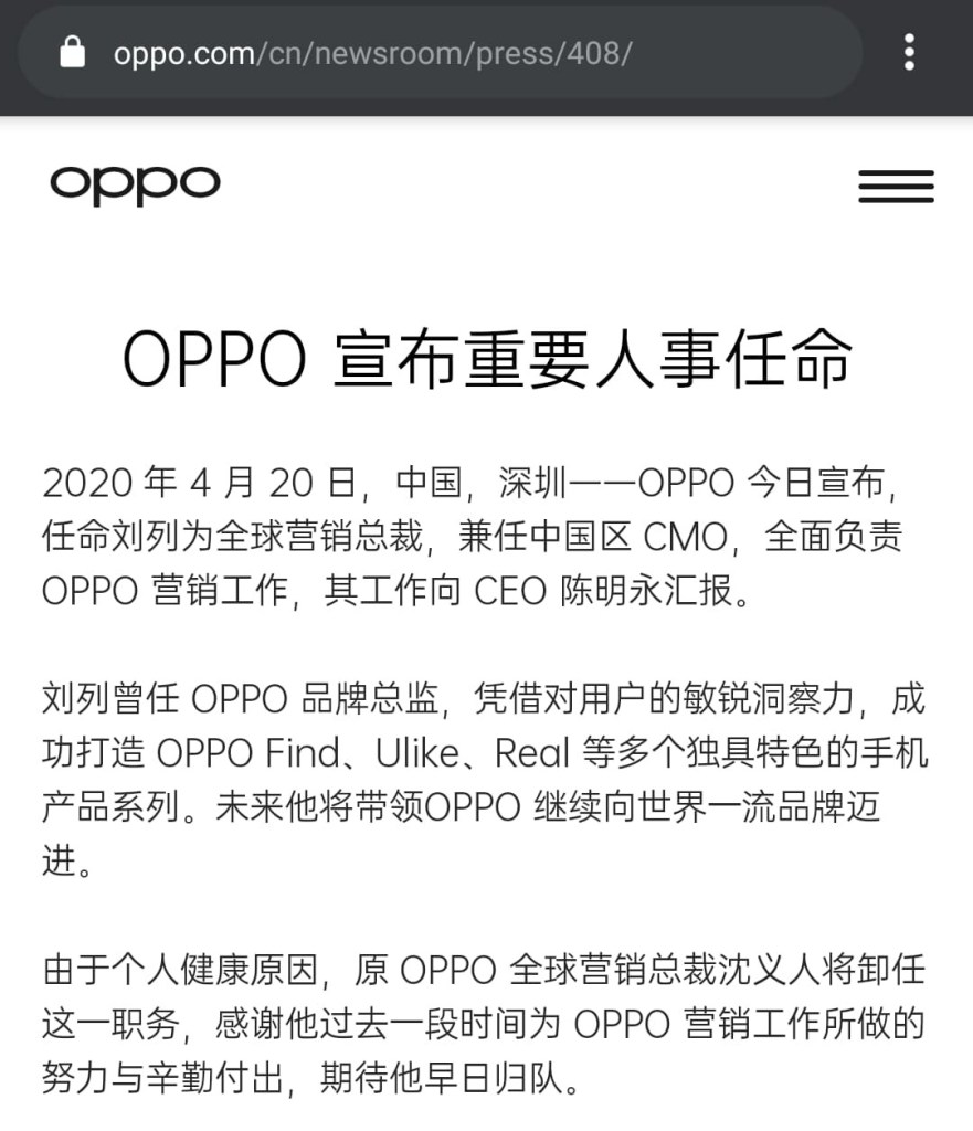 Oppo Statement on Shen Yiren resigns