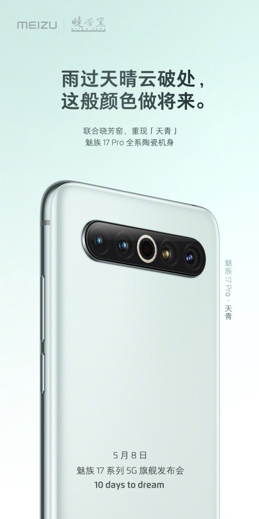 Meizu 17 Pro official rendering