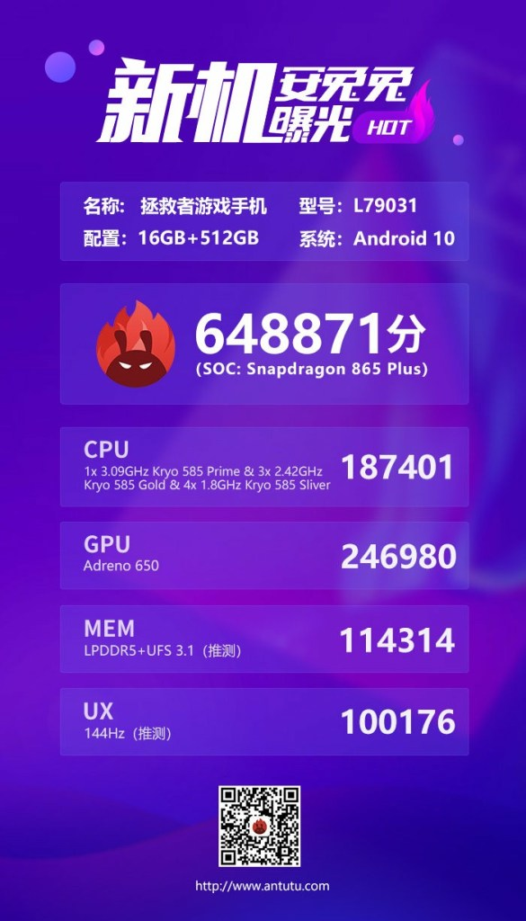 Lenovo Legion Gaming Phone Antutu Benchmark
