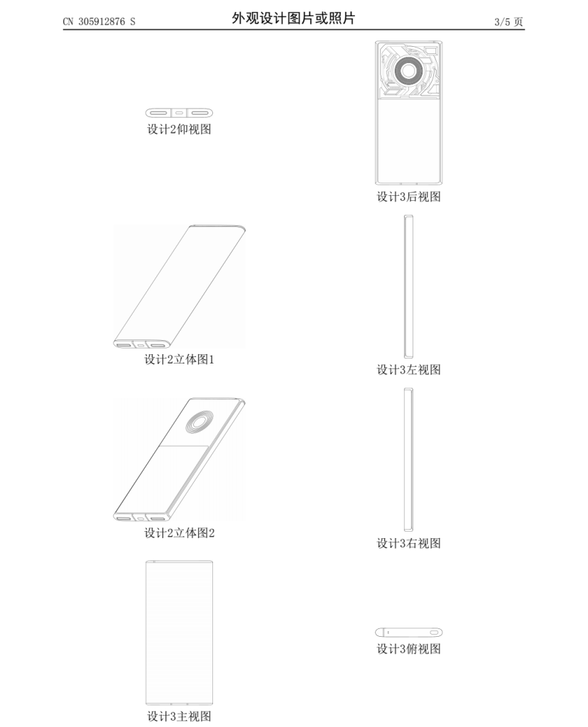 Xiaomi New Patent For Dual Screen