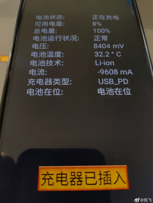 Nubia 100w fast charging