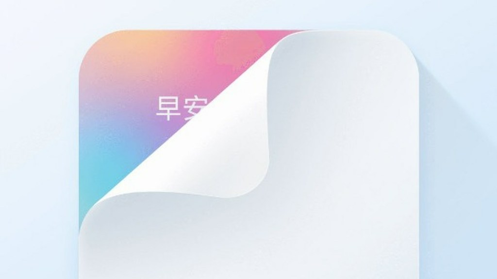 MIUI New Negative One Screen