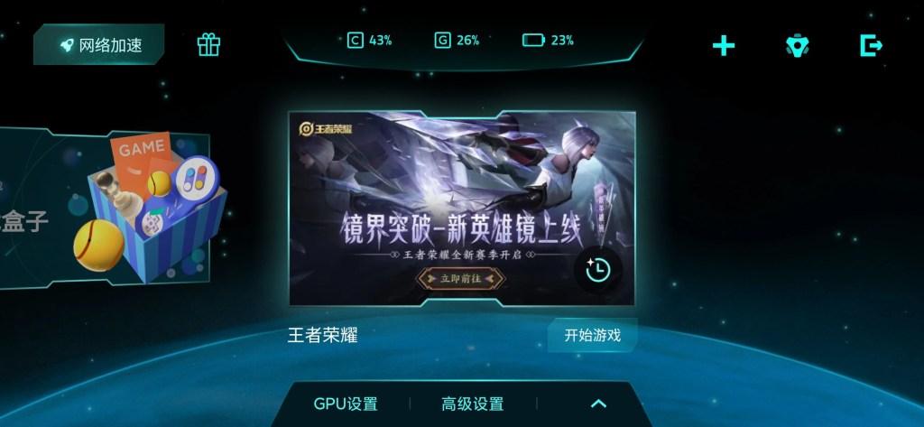 Xiaomi Mi 10 Ultra GPU settings