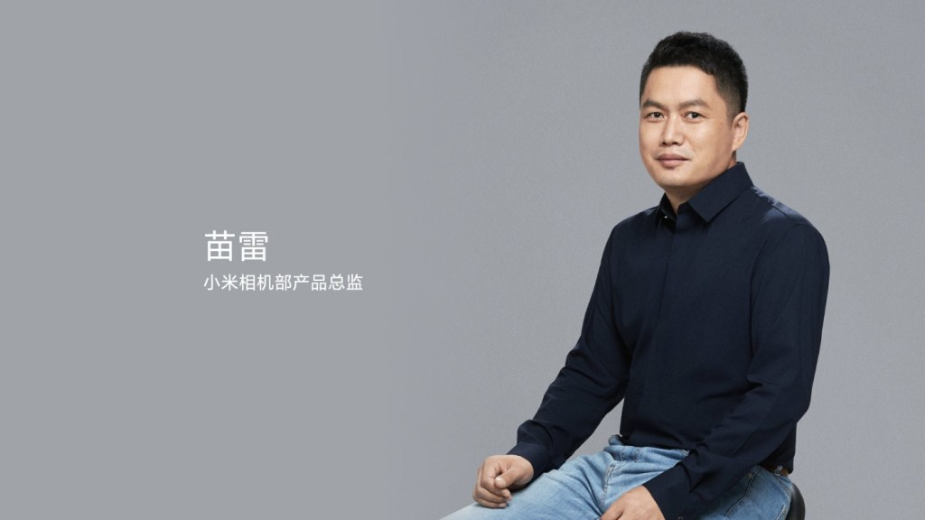 Miao Lei, Product Director, Camera Division, Xiaomi