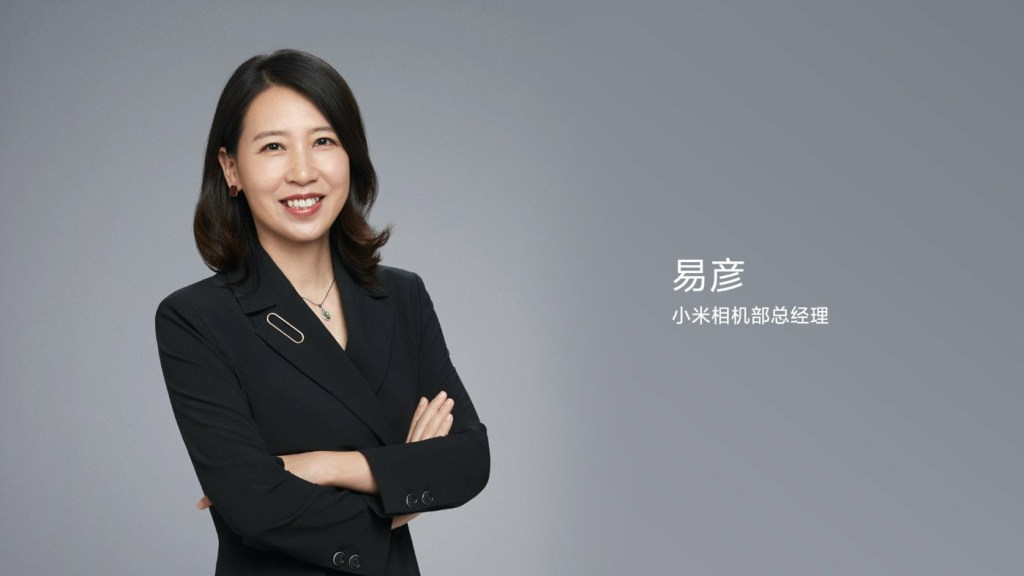 Yi Yan, General Manager of Xiaomi's Camera Division