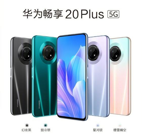 Huawei Enjoy 20 Plus Price