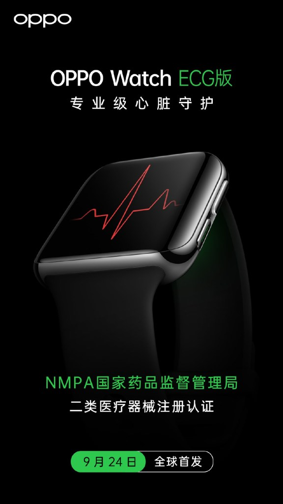 OPPO Watch ECG Edition release date is 24th September