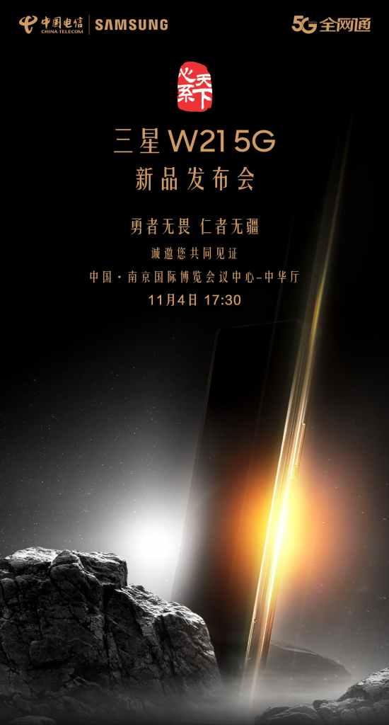 Samsung W21 5G Release Date