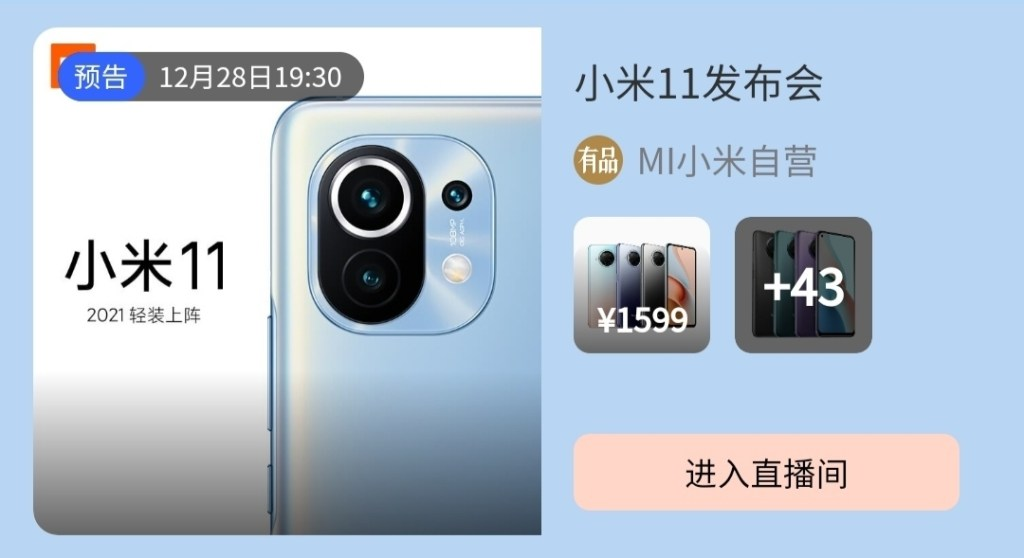 Xiaomi 11 Official First Look
