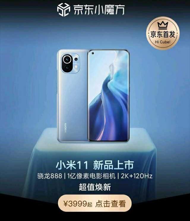 Xiaomi 11 Price is 3999 yuan