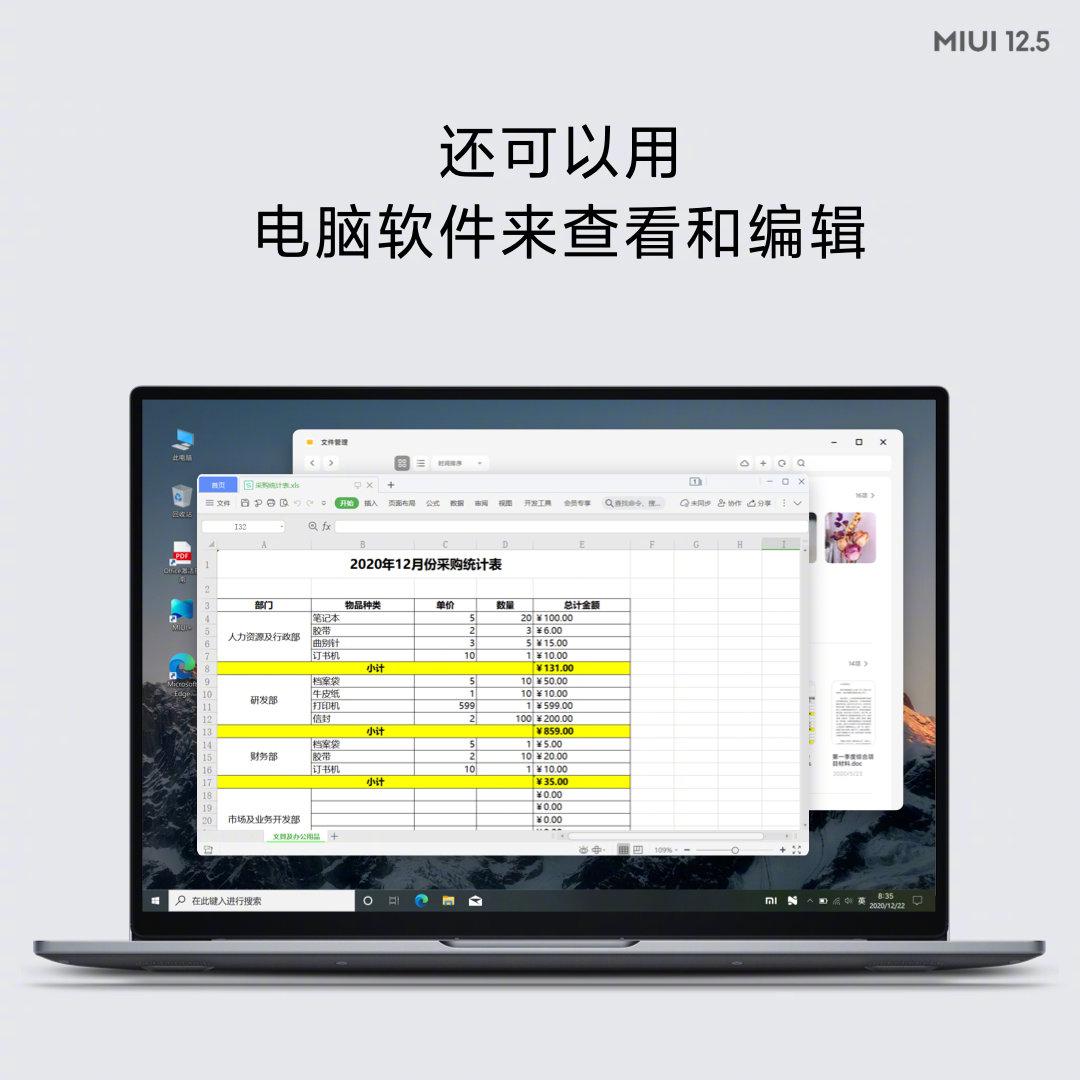 Xiaomi MIUI 12.5 Features