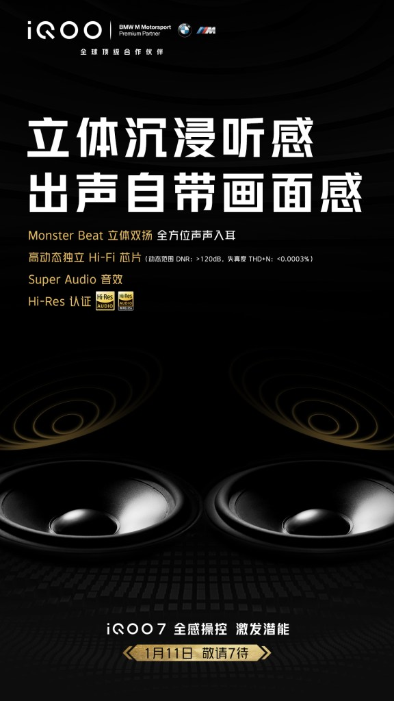 iQOO 7 Monster Beat Dual-speakers - Built-in HiFi chip