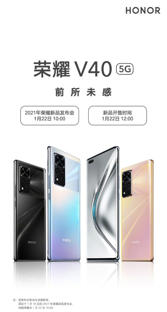 Honor V40 Launch Rescheduled