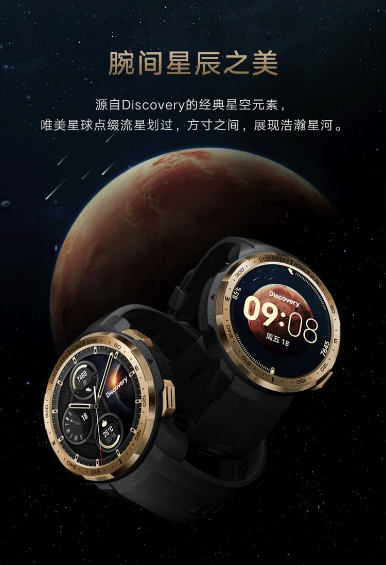 Honor Watch GS Pro Discovery Edition