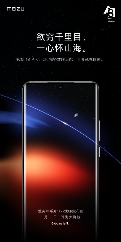 Meizu 18 Pro Display