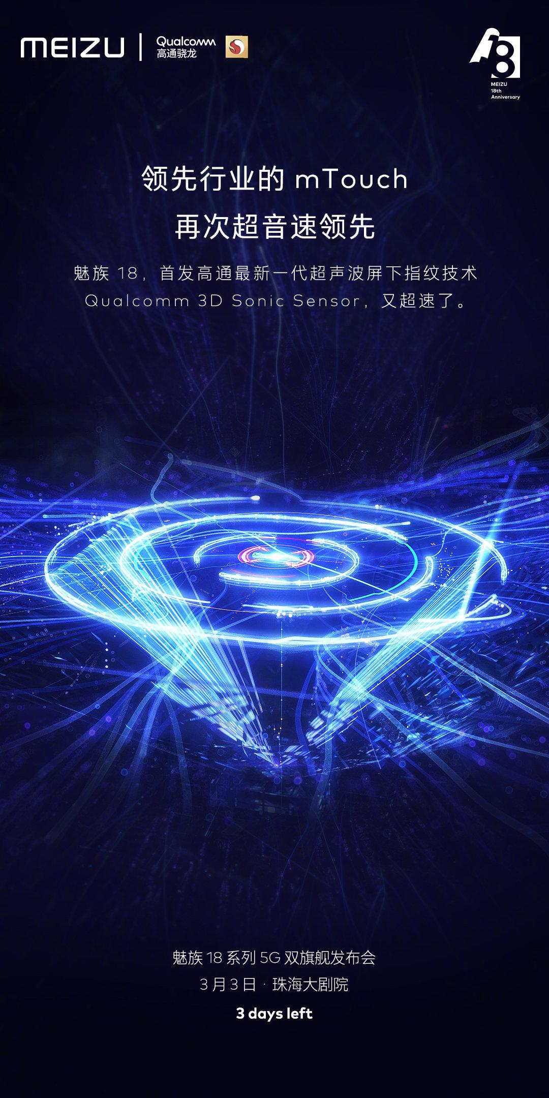Meizu 18 Series debuts Qualcomm's 3D Sonic Sensor 2nd Generation