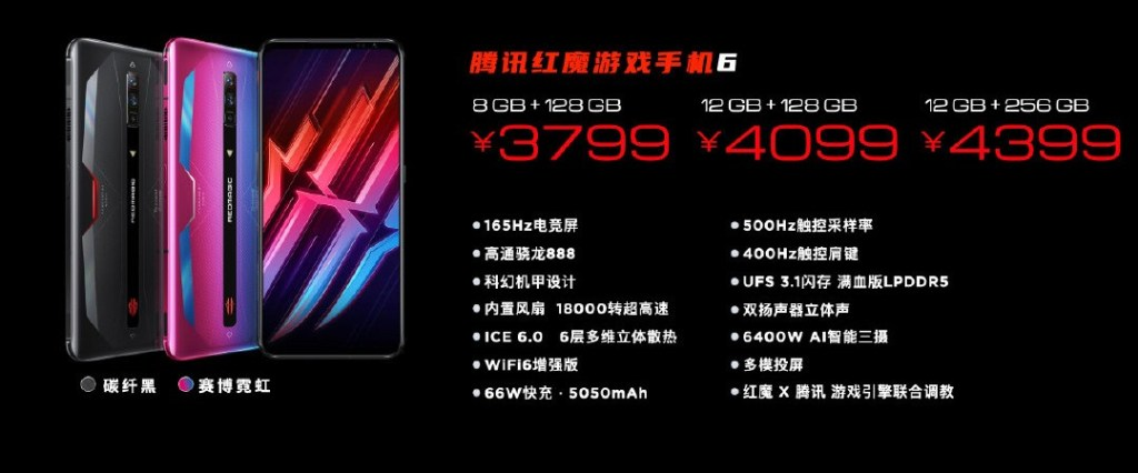 Tencent Red Magic 6 Price