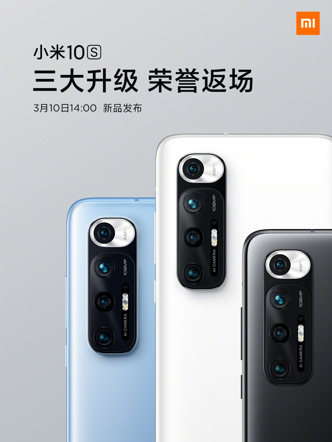 Mi 10s Release Date and Official Rendering