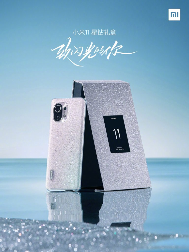 Xiaomi 11 Star Diamond Gift Box