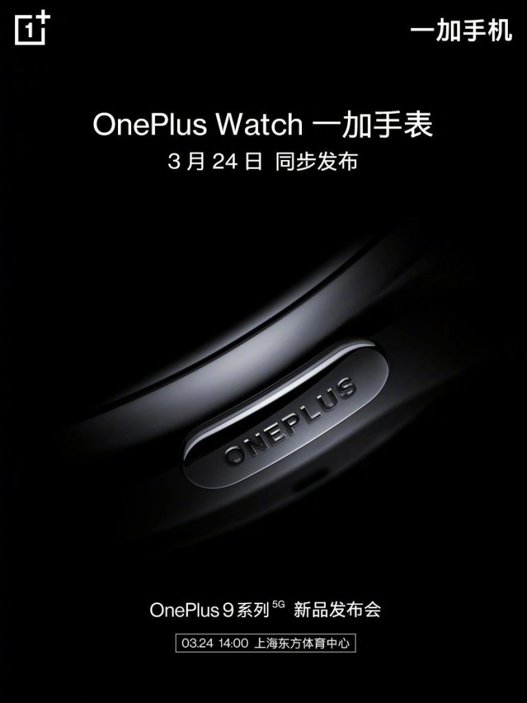 OnePlus Watch Specifications Leaked While Official Share 1st Teaser Video