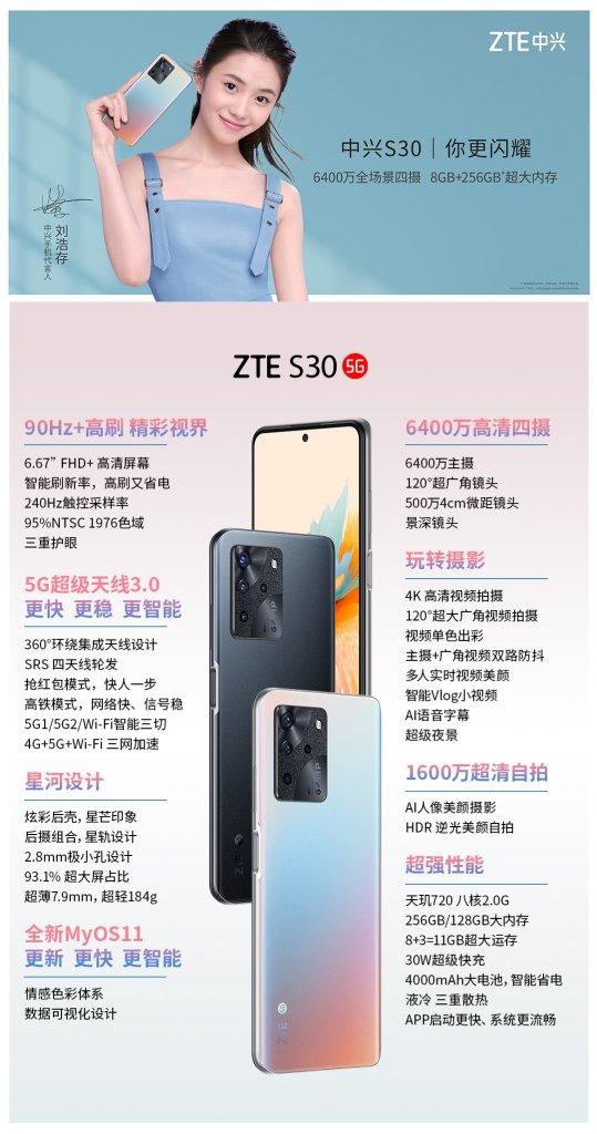 ZTE S30 Pro, ZTE S30 SE, ZTE S30, and ZTE Watch GT Official Now