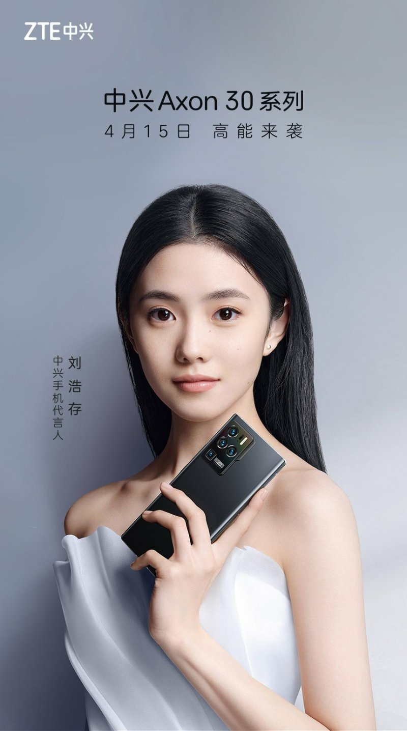 ZTE Axon30 Series Release Date, zte Axon30 Official Poster