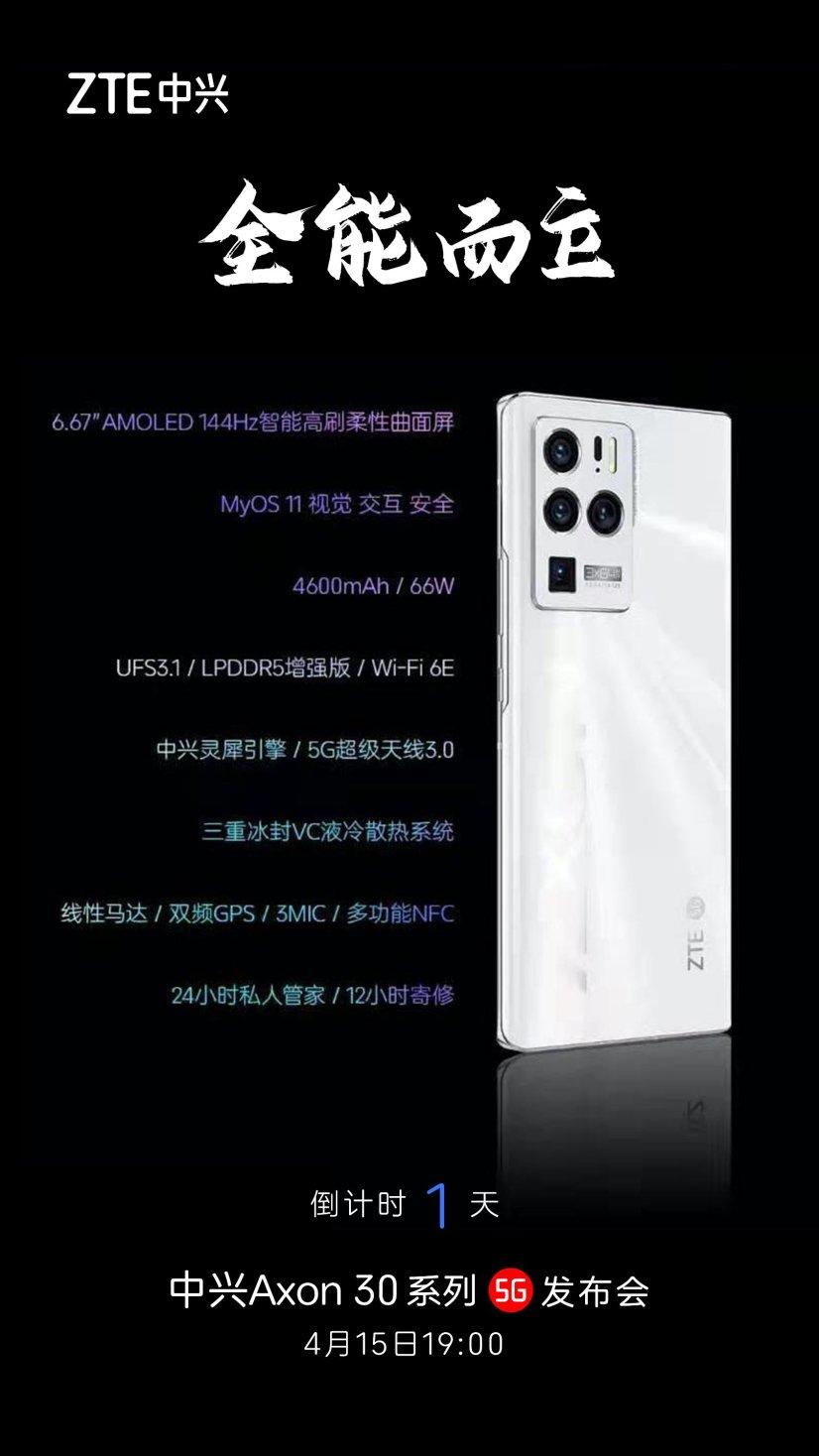 ZTE Axon30 Ultra Overview Trailer
