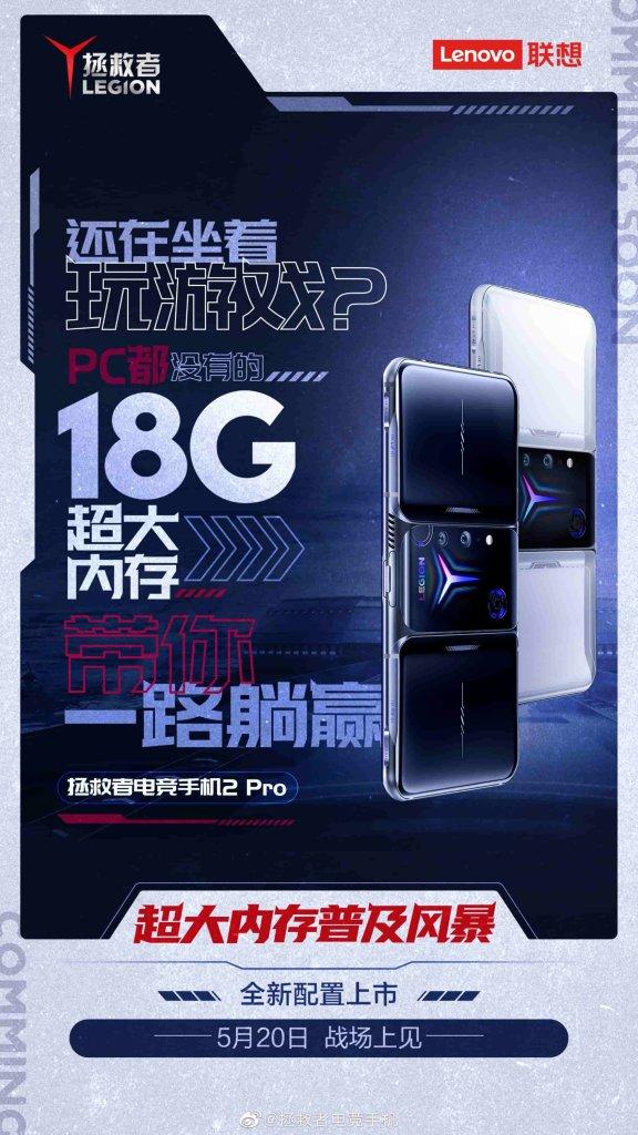 Legion Gaming Phone 2 Pro with 18GB RAM