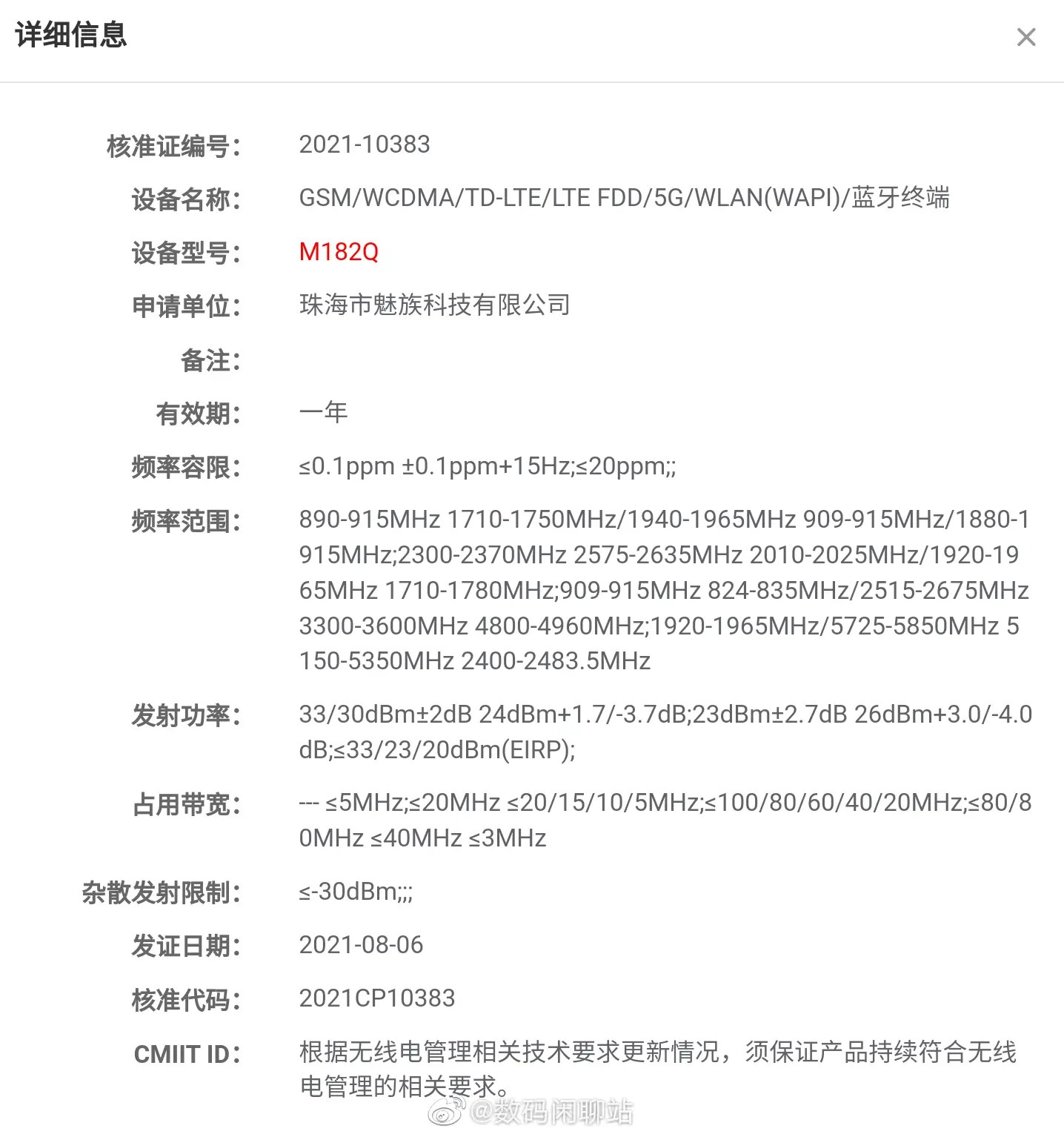 Meizu M182Q and M192Q Appears on the Network 1