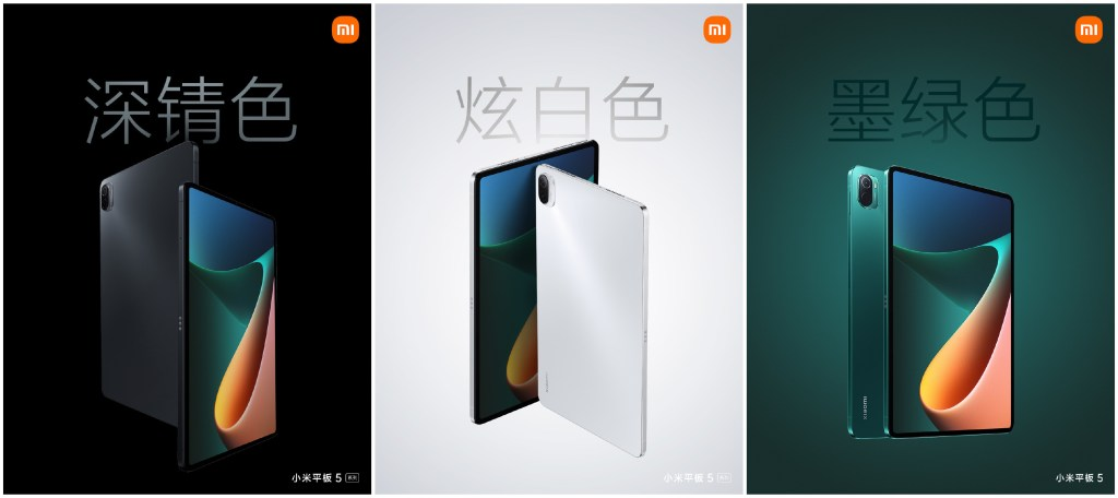 Xiaomi Tablet 5 and 5 Pro