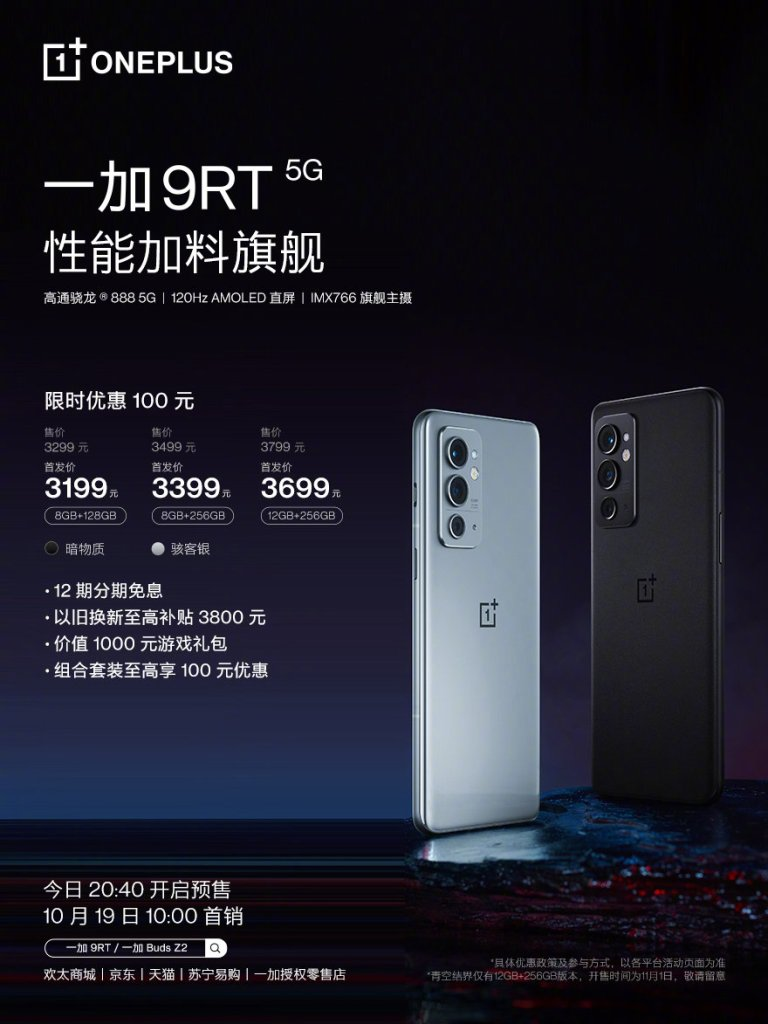OnePlus 9RT Price and Specifications
