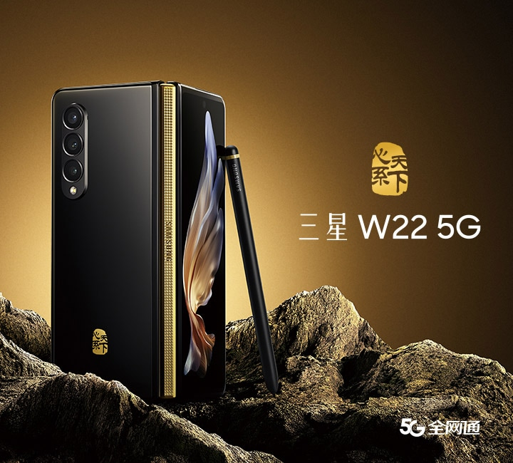 Samsung W22 5G Price and Specifications
