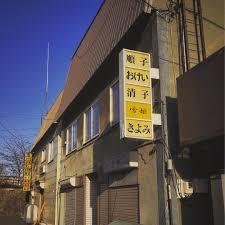 今は無き豊平川近くの売春会館