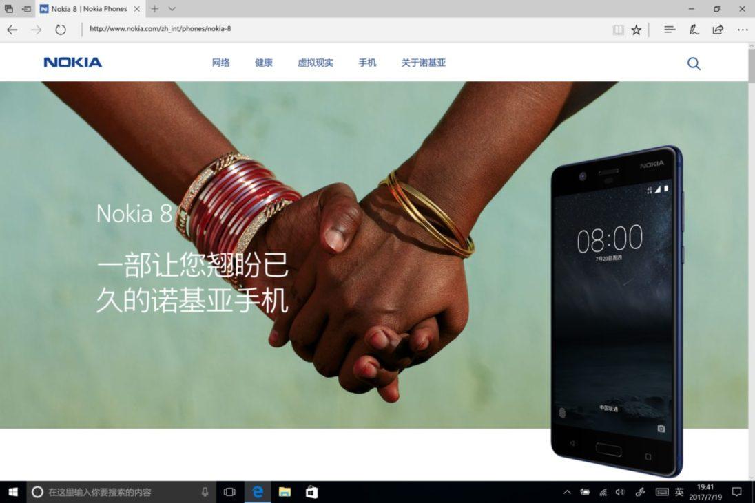 Il Nokia 8 compare e scompare dal sito ufficiale dell'azienda