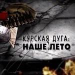 """Фильм """"Курская дуга: наше лето"""""""