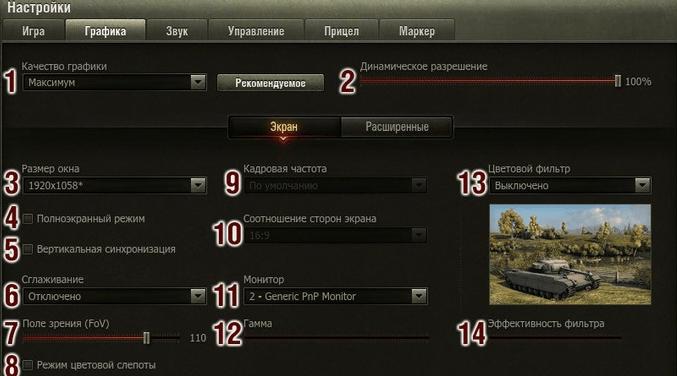 настройки в танках