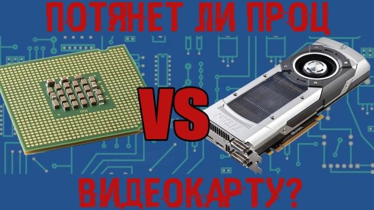 потянет ли процесссор видеокарту?