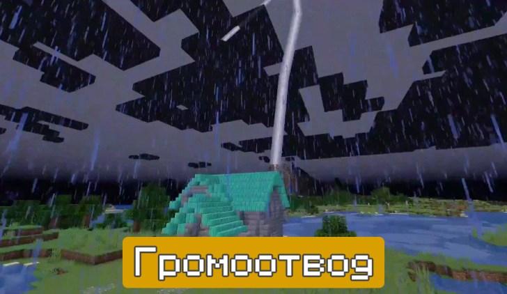 Скачать Майнкрафт 1.17.80, 1.17.10 и 1.17.0